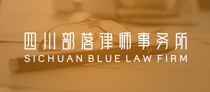联系我们-部落律师